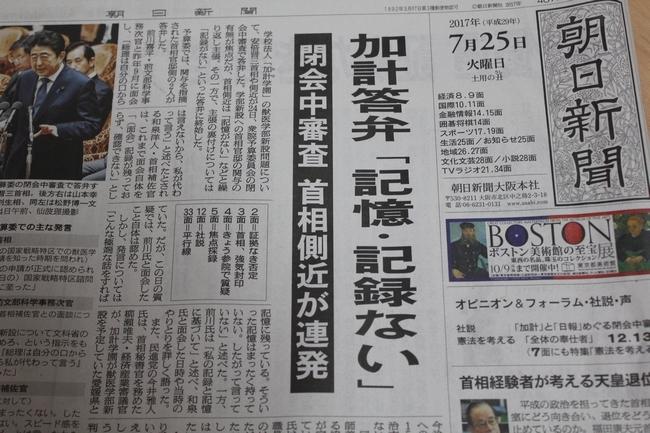 記憶ない新聞 001