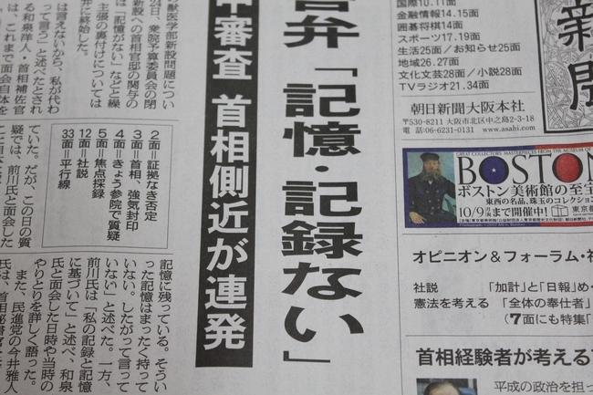 記憶ない新聞 002