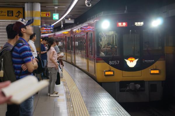 2017-08-08 京阪8000系 特急淀屋橋行き