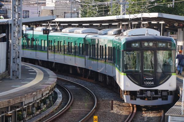 2017-08-08 京阪13000系 普通宇治行き