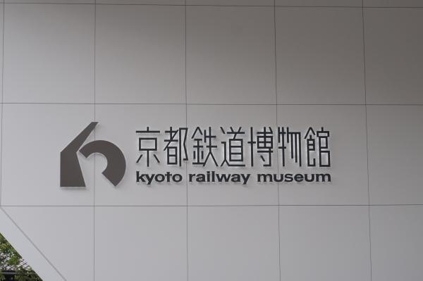 2017-08-08 京都鉄道博物館