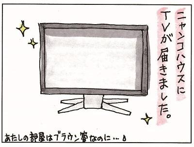 初めてのテレビ① 1-2