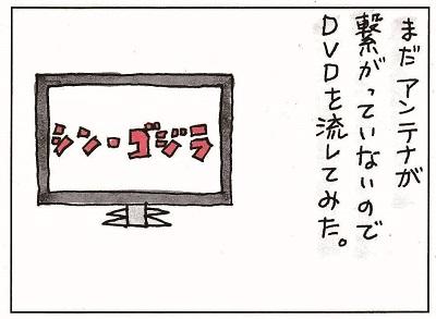 初めてのテレビ② 1-2