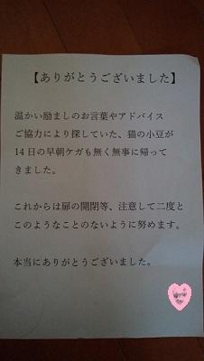 ⑥ お礼 DSC_0056