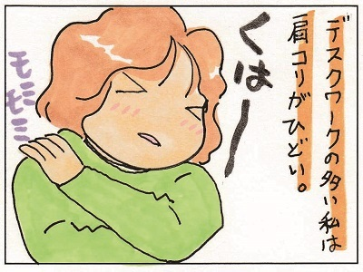 肩こり 1-2