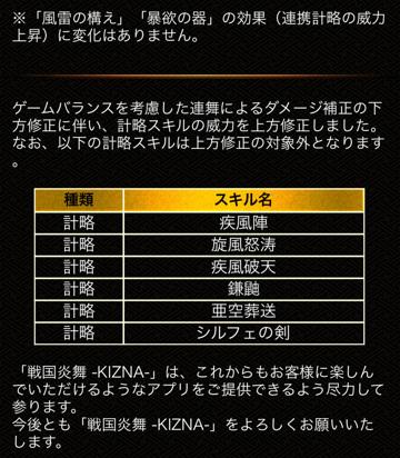 計略の仕様変更詳細3