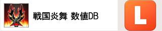 戦国炎舞 数値DB