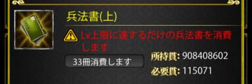 上杉 139→140 上級