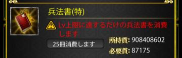 上杉 139→140 特級