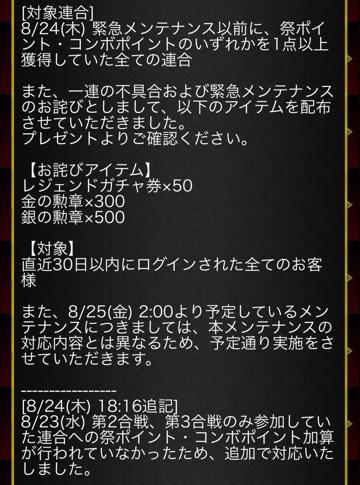 緊急メンテ 8月24日 結果2