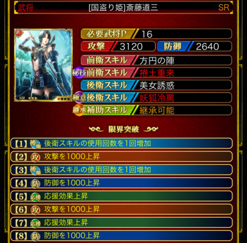 [国盗り姫]斎藤道三 8凸