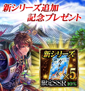 新シリーズ カード追加記念10券5枚プレゼント