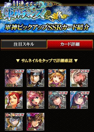 軍神11連ガチャ2
