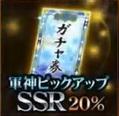軍神20券