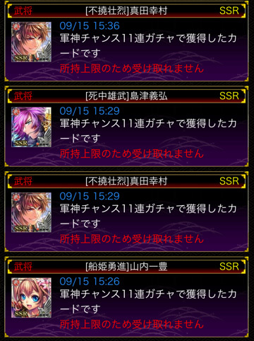 軍神11連2