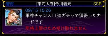 軍神11連3
