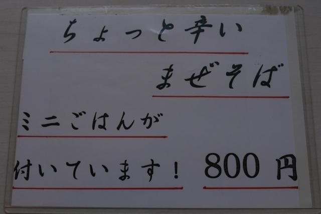 2017-07-10 あぢとみ食堂 004
