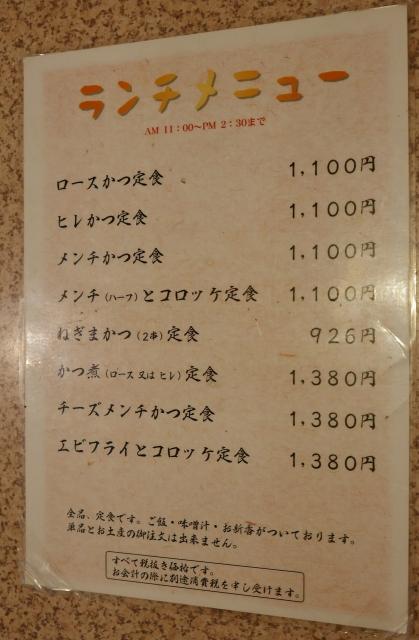 2017-07-04 かつ膳 003