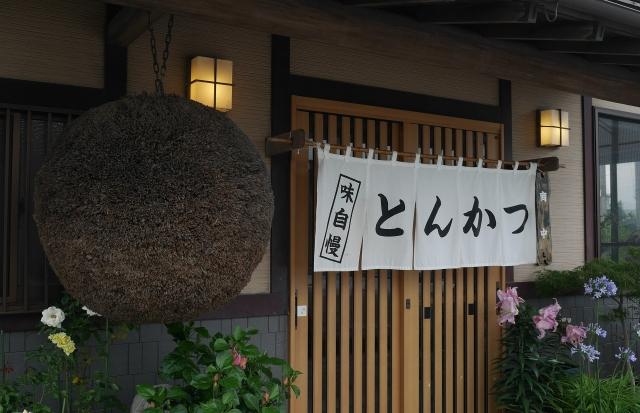 2017-07-04 かつ膳 001