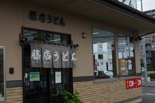 2017-06-27 藤店うどん 001
