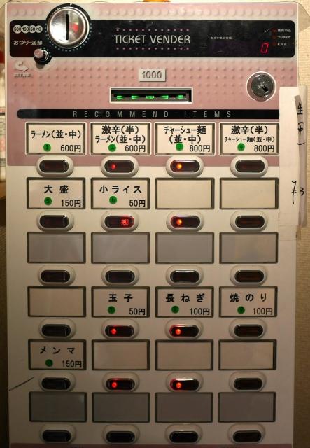 2017-07-19 北大塚ラーメン 002のコピー