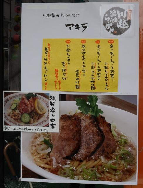 2017-07-26 アキラ 001