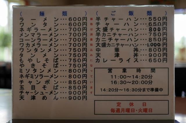 2017-07-28 寿園 006