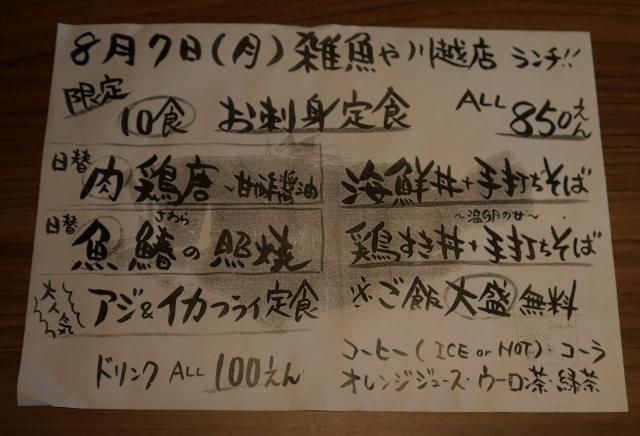 2017-08-07 雑魚や 002