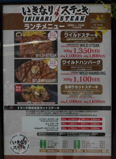 2017-08-23 いきなりステーキ 003のコピー