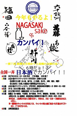 s-日本酒で乾杯ポスター2017