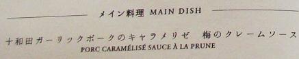 メイン料理