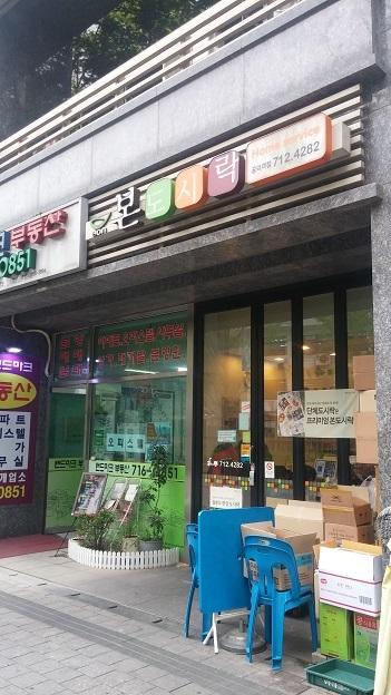 韓国 弁当屋