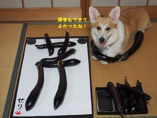 漢字できたね
