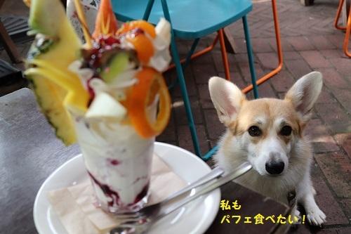 パフェ食べたい