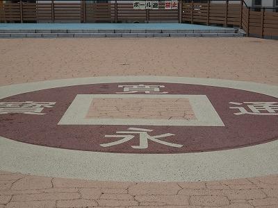 公園の銭型
