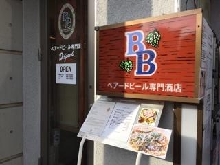 ベアードビール専門酒店