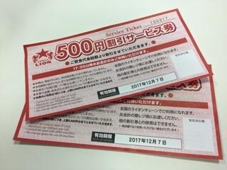 500円券×2枚