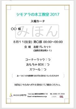 hagaki_mihon111.jpg