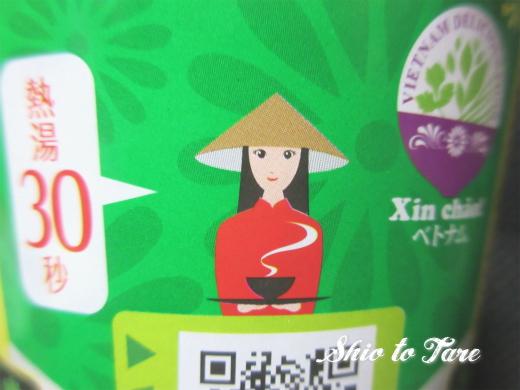 IMG_5501_20170715_03_Xin chao!ベトナムのスープ粥パクチー味