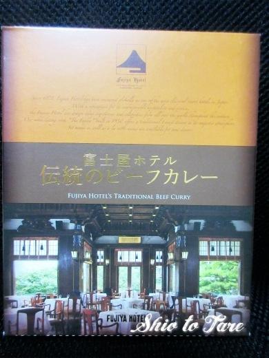 IMG_5544_20170722_富士屋ホテル伝統のビーフカレー