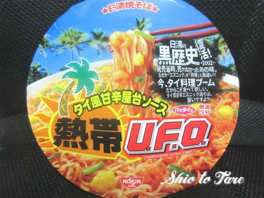IMG_5656_20170805_03_熱帯UFO