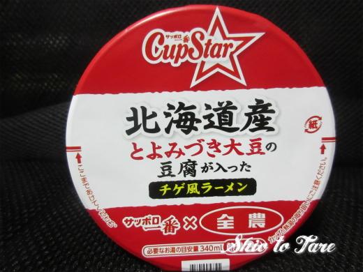 IMG_6002_20170912_カップスター 北海道産とよみづき大豆の豆腐が入った チゲ風ラーメン