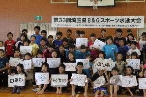 33回(2017)BG埼玉水泳大会51