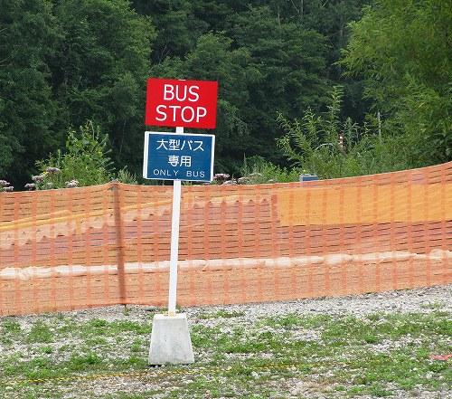 s-バス駐車場