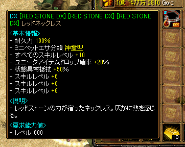 RedStone 17[05]