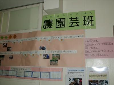 園芸班の活動計画