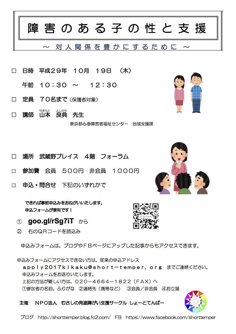 しょーとて 山本先生勉強会_t0914