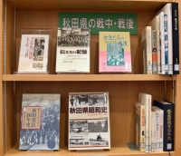 秋田県の戦中戦後