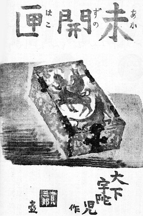未開匣1938jan