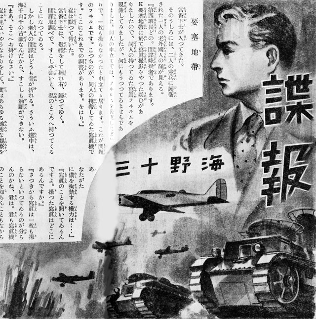 諜報1938jan